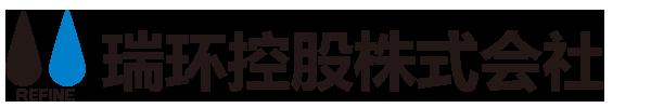 瑞环控股株式会社